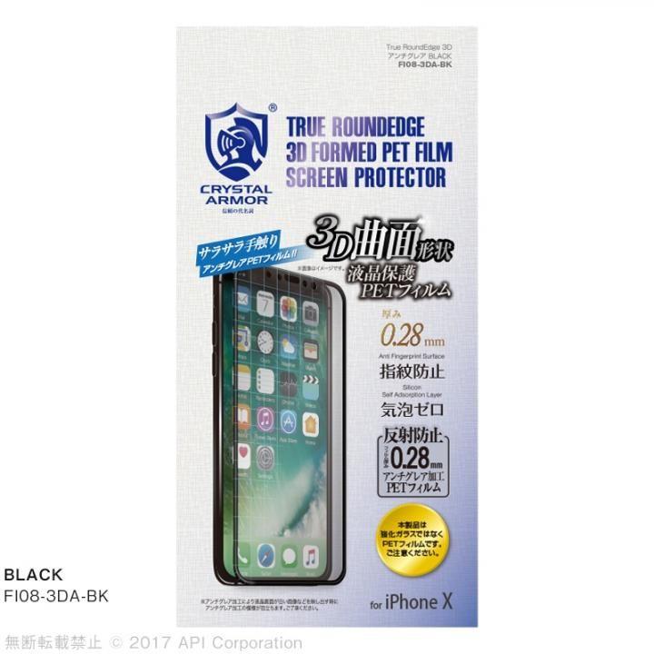 iPhone XS/X フィルム クリスタルアーマー True RoundEdge 3D PET保護フィルム アンチグレア/ブラック iPhone XS/X_0