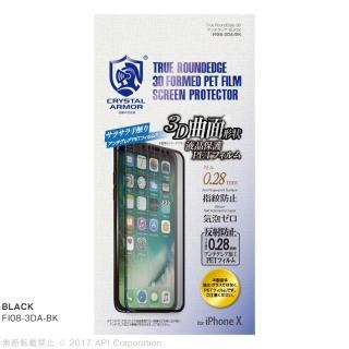 iPhone XS/X フィルム クリスタルアーマー True RoundEdge 3D PET保護フィルム アンチグレア/ブラック iPhone XS/X