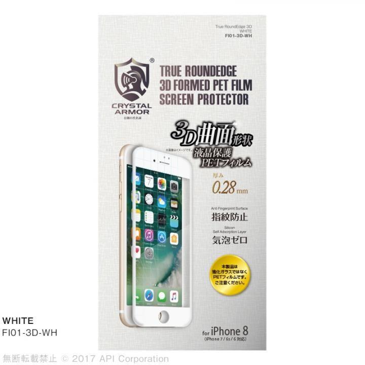 【iPhone8フィルム】クリスタルアーマー True RoundEdge 3D PET保護フィルム クリア/ホワイト iPhone 8_0
