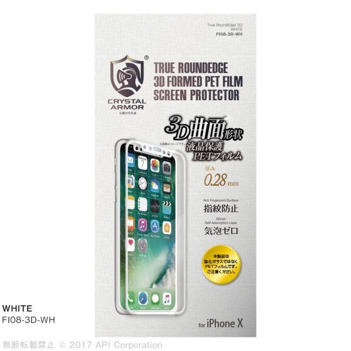 クリスタルアーマー True RoundEdge 3D PET保護フィルム クリア/ホワイト iPhone X