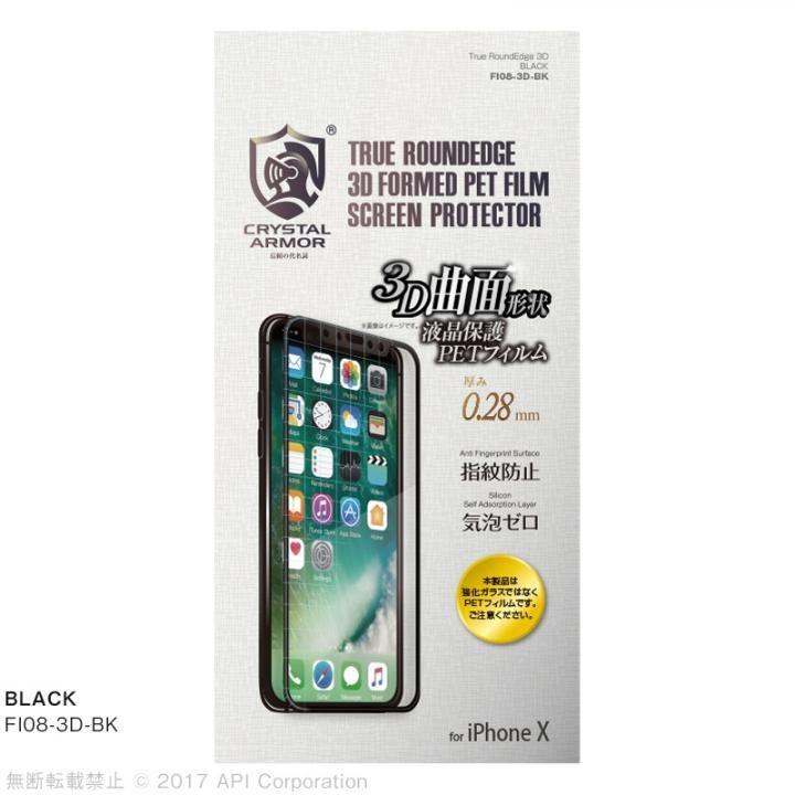 【iPhone XS/Xフィルム】クリスタルアーマー True RoundEdge 3D PET保護フィルム クリア/ブラック iPhone XS/X_0