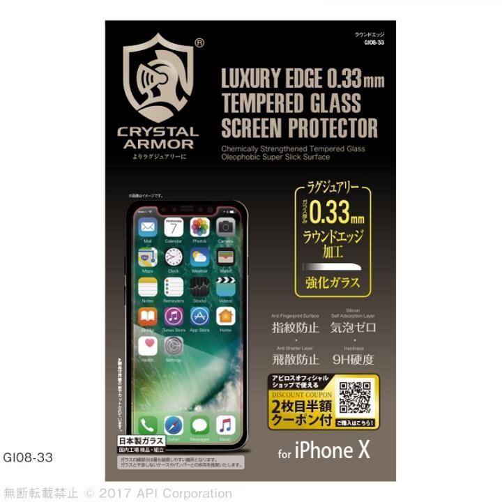 【iPhone XS/Xフィルム】[0.33mm]クリスタルアーマー  ラウンドエッジ強化ガラス iPhone XS/X_0