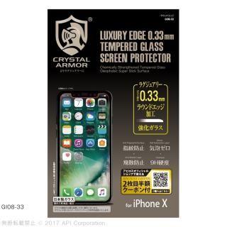 [0.33mm]クリスタルアーマー  ラウンドエッジ強化ガラス iPhone XS/X