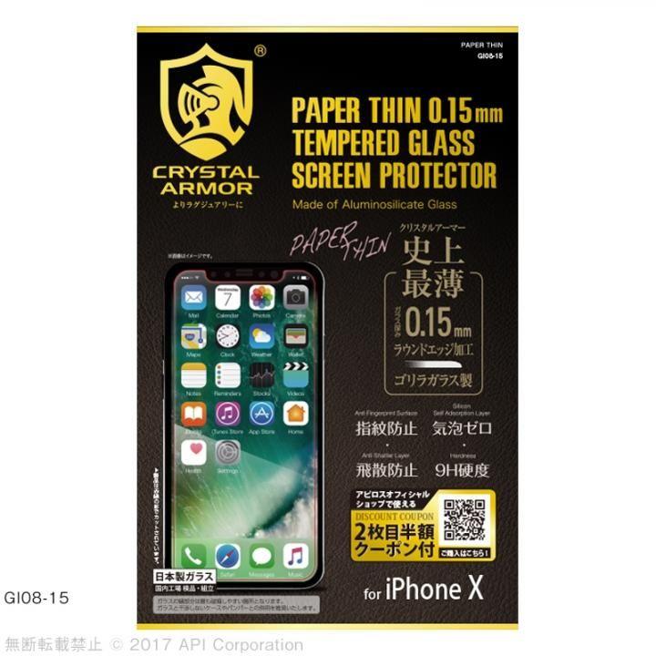 【iPhone XS/Xフィルム】[0.15mm]クリスタルアーマー  PAPER THIN ラウンドエッジ強化ガラス iPhone XS/X_0