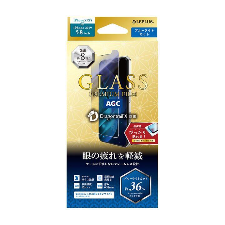 iPhone 11 Pro/XS フィルム ガラスフィルム「GLASS PREMIUM FILM」ドラゴントレイル-X スタンダードサイズ ブルーライトカット iPhone 11 Pro/XS/X_0