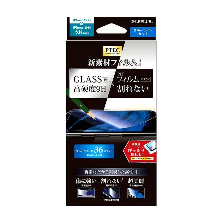 iPhone 11 Pro/XS フィルム 高性能フィルム 「PTEC」 9H スタンダードフィルム ブルーライトカット iPhone 11 Pro/XS/X_0