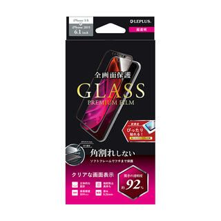 iPhone 11/XR フィルム ガラスフィルム「GLASS PREMIUM FILM」 立体ソフトフレーム 超透明 iPhone 11/XR