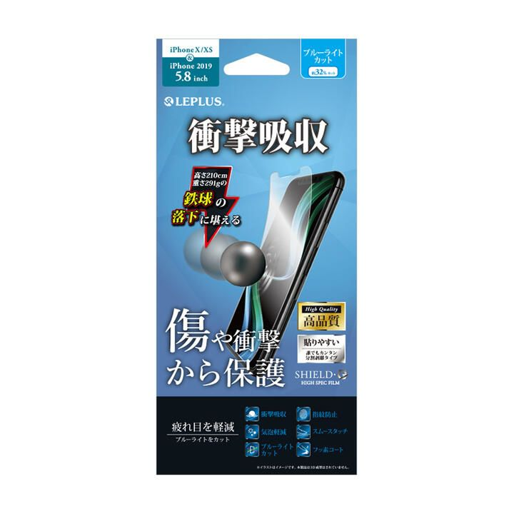 iPhone 11 Pro/XS フィルム 保護フィルム 「SHIELD・G HIGH SPEC FILM」 高透明・衝撃吸収・ブルーライトカット iPhone 11 Pro/XS/X_0