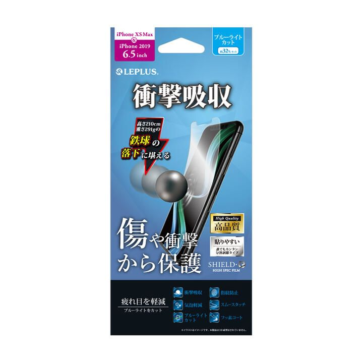 iPhone 11 Pro Max フィルム 保護フィルム 「SHIELD・G HIGH SPEC FILM」 高透明・衝撃吸収・ブルーライトカット iPhone 11 Pro Max/XS Max_0
