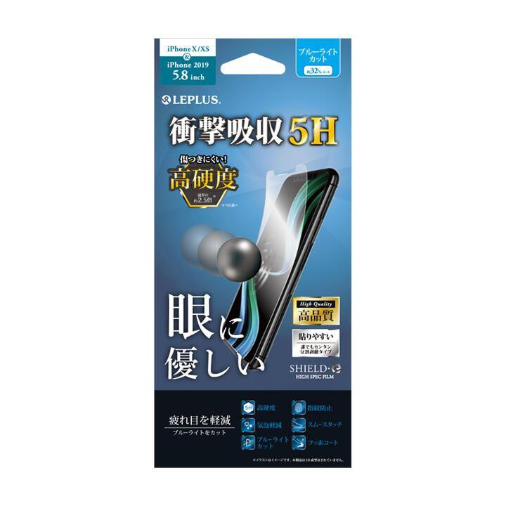 iPhone 11 Pro/XS フィルム 保護フィルム 「SHIELD・G HIGH SPEC FILM」 高透明・高硬度5H(ブルーライトカット・衝撃吸収) iPhone 11 Pro/XS/X_0