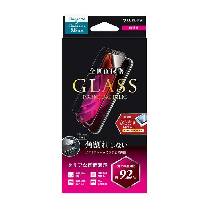 iPhone XS/X フィルム ガラスフィルム「GLASS PREMIUM FILM」 立体ソフトフレーム 超透明 iPhone 11 Pro/XS/X_0
