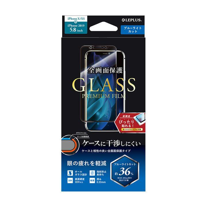 iPhone 11 Pro/XS フィルム ガラスフィルム「GLASS PREMIUM FILM」 平面オールガラス ブルーライトカット iPhone 11 Pro/XS/X_0