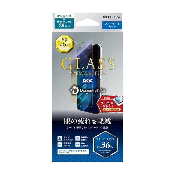 iPhone 11 Pro/XS フィルム ガラスフィルム「GLASS PREMIUM FILM」ドラゴントレイル スタンダードサイズ ブルーライトカット iPhone 11 Pro/XS/X_0