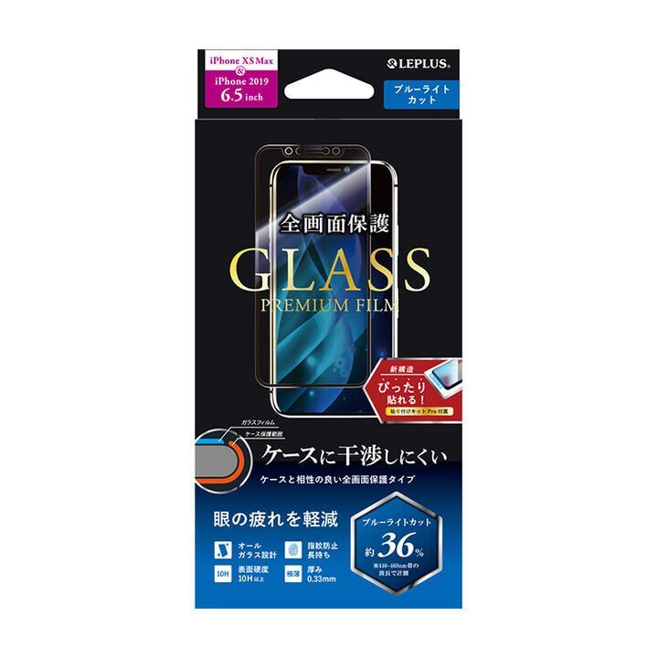 iPhone 11 Pro Max フィルム ガラスフィルム「GLASS PREMIUM FILM」 平面オールガラス ブルーライトカット iPhone 11 Pro Max/XS Max_0
