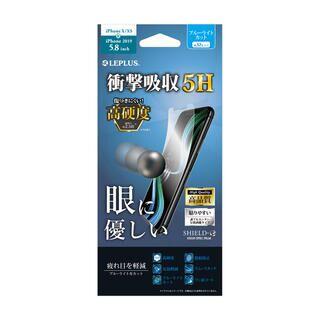 iPhone 11 Pro/XS フィルム 保護フィルム 「SHIELD・G HIGH SPEC FILM」 高透明・高硬度5H(ブルーライトカット・衝撃吸収) iPhone 11 Pro/XS/X