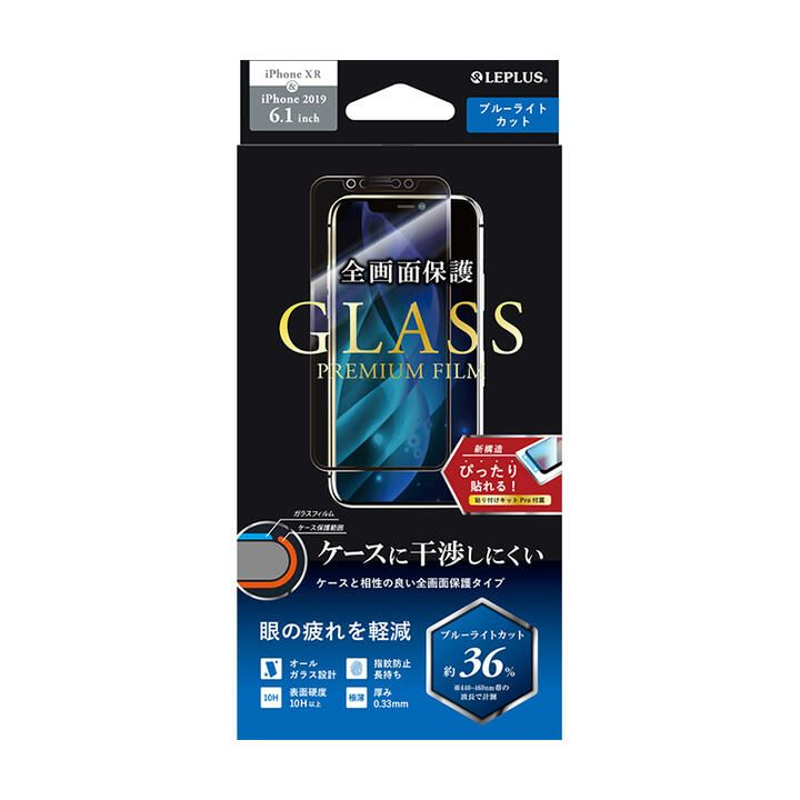 iPhone XR フィルム ガラスフィルム「GLASS PREMIUM FILM」 平面オールガラス ブルーライトカット iPhone 11/XR_0