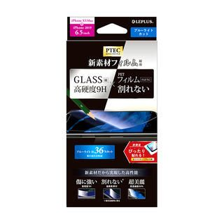 iPhone 11 Pro Max フィルム 高性能フィルム 「PTEC」 9H スタンダードフィルム ブルーライトカット iPhone 11 Pro Max/XS Max