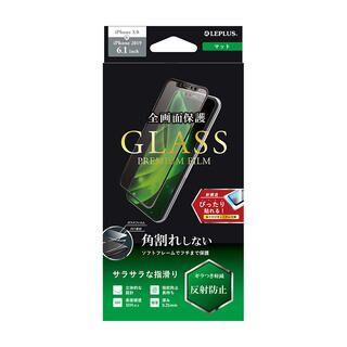 iPhone 11/XR フィルム ガラスフィルム「GLASS PREMIUM FILM」 立体ソフトフレーム マット iPhone 11/XR【5月中旬】