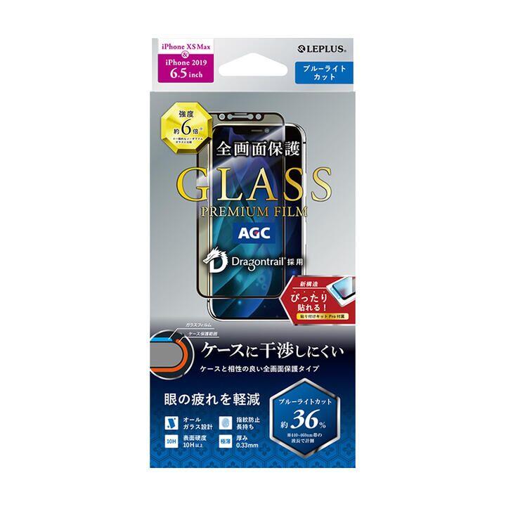 iPhone 11 Pro Max フィルム ガラスフィルム「GLASS PREMIUM FILM」ドラゴントレイル 平面オールガラス ブルーライトカット iPhone 11 Pro Max/XS Max_0