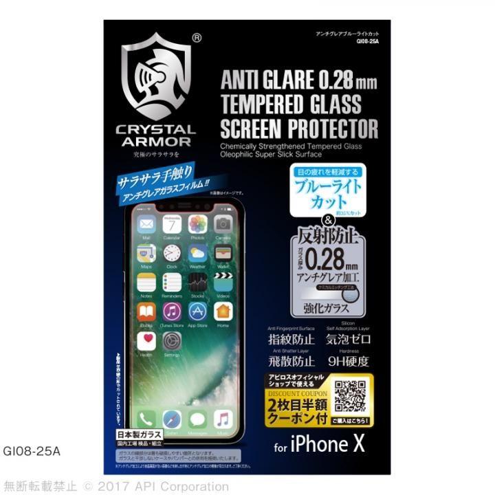 【iPhone XS/Xフィルム】[0.28mm]クリスタルアーマー  アンチグレアブルーライトカット強化ガラス iPhone XS/X_0