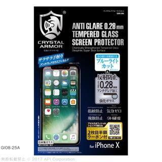 【iPhone X】[0.28mm]クリスタルアーマー  アンチグレアブルーライトカット強化ガラス iPhone X