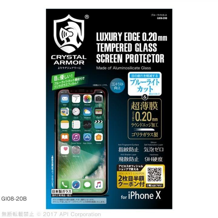 【iPhone XS/Xフィルム】[0.20mm]クリスタルアーマー  ブルーライトカット強化ガラス iPhone XS/X_0