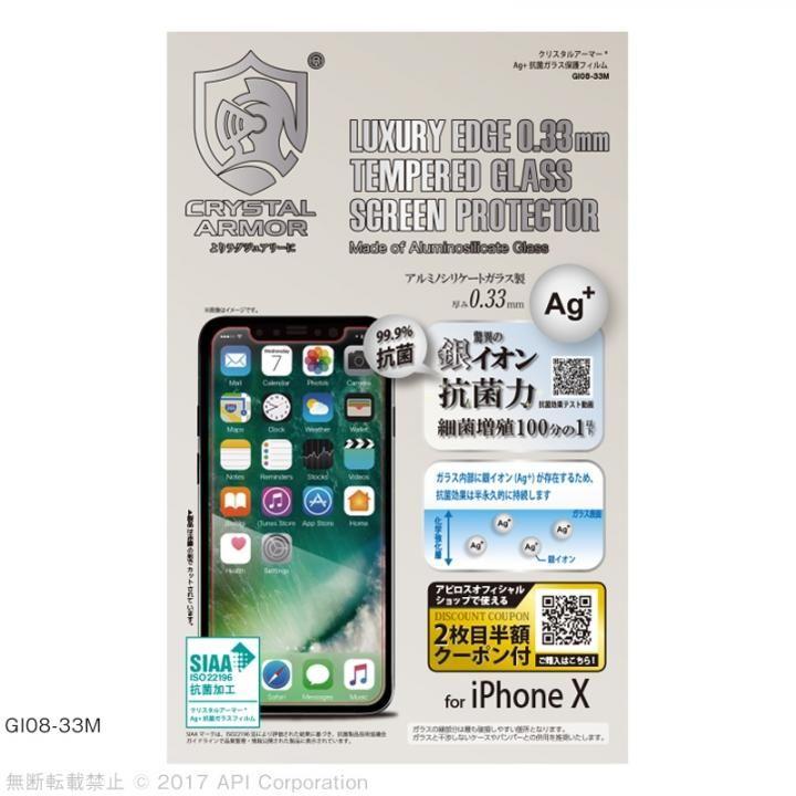 iPhone XS/X フィルム [0.33mm]クリスタルアーマー  Ag+ 抗菌ガラス保護フィルム iPhone XS/X_0