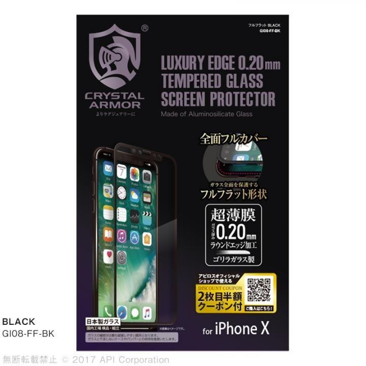 【iPhone XS/Xフィルム】[0.20mm]クリスタルアーマー フルフラット強化ガラス ブラック iPhone XS/X_0