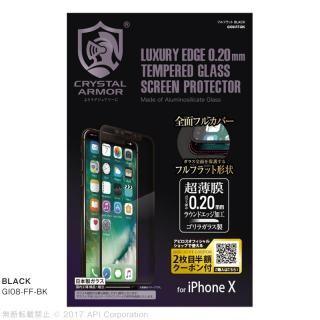 iPhone XS/X フィルム [0.20mm]クリスタルアーマー フルフラット強化ガラス ブラック iPhone XS/X