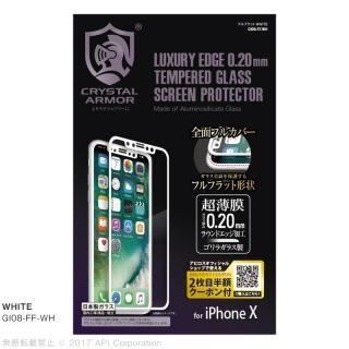 [0.20mm]クリスタルアーマー フルフラット強化ガラス ホワイト iPhone X