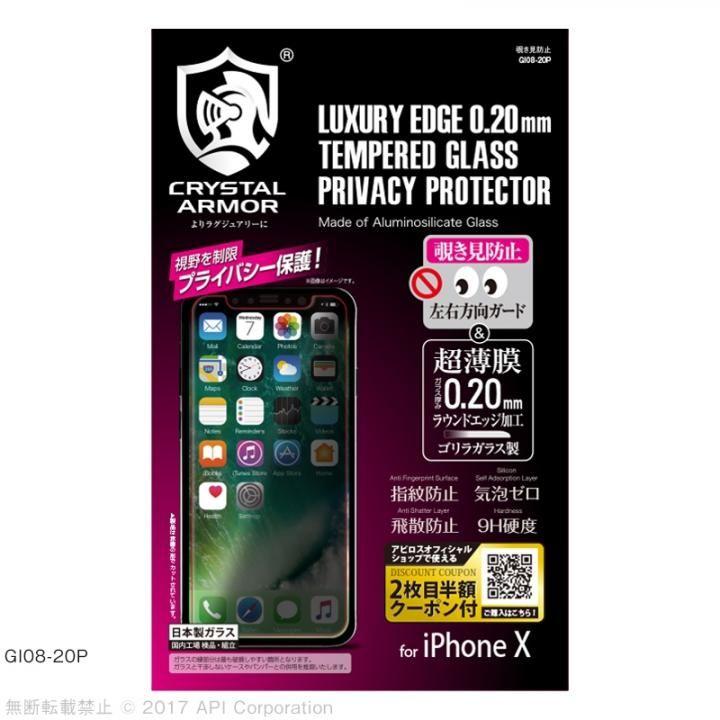 iPhone XS/X フィルム [0.20mm]クリスタルアーマー  覗き見防止強化ガラス iPhone XS/X_0