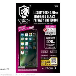 【iPhone X】[0.20mm]クリスタルアーマー  覗き見防止強化ガラス iPhone X