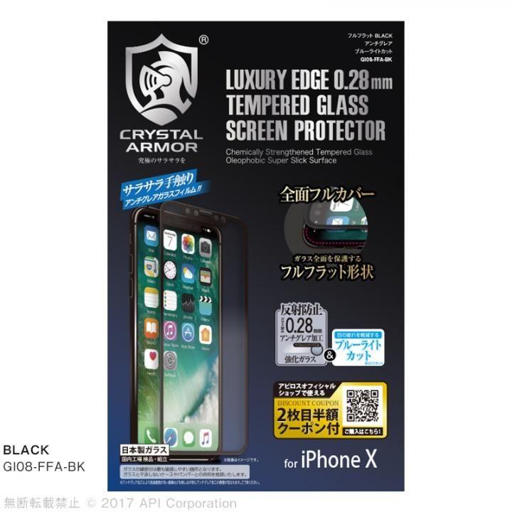 iPhone XS/X フィルム [0.28mm]クリスタルアーマー フルフラットアンチグレアブルーライトカット強化ガラス ブラック iPhone XS/X_0