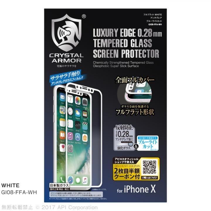 iPhone XS/X フィルム [0.28mm]クリスタルアーマー フルフラットアンチグレアブルーライトカット強化ガラス ホワイト iPhone XS/X_0