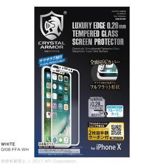 [0.28mm]クリスタルアーマー フルフラットアンチグレアブルーライトカット強化ガラス ホワイト iPhone X
