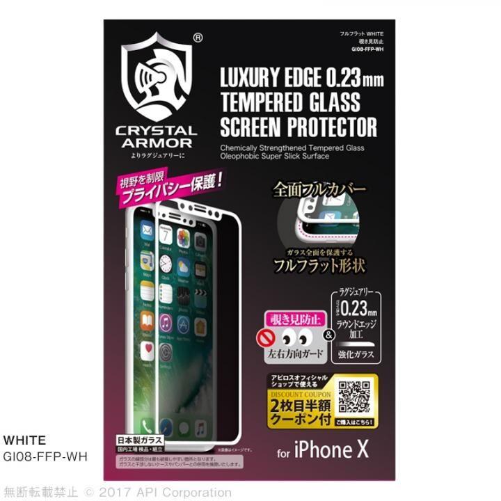 iPhone XS/X フィルム [0.23mm]クリスタルアーマー フルフラット覗き見防止強化ガラス ホワイト iPhone XS/X_0
