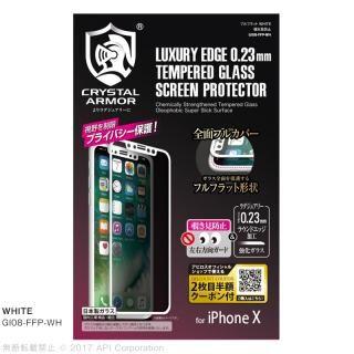 iPhone XS/X フィルム [0.23mm]クリスタルアーマー フルフラット覗き見防止強化ガラス ホワイト iPhone XS/X