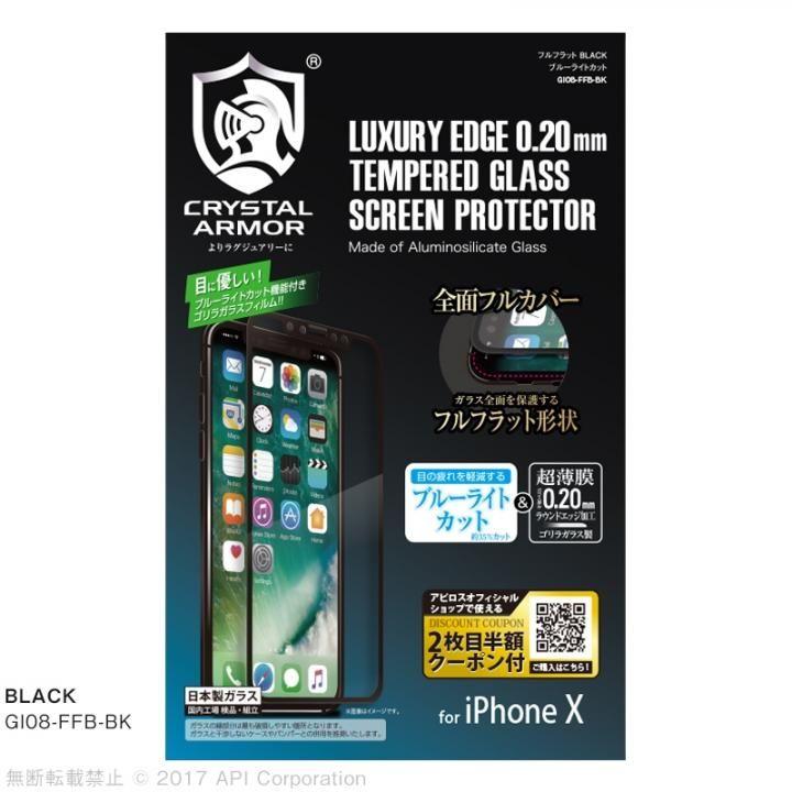 iPhone XS/X フィルム [0.20mm]クリスタルアーマー フルフラットブルーライトカット強化ガラス ブラック iPhone XS/X_0