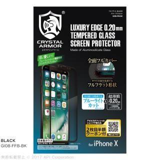 iPhone XS/X フィルム [0.20mm]クリスタルアーマー フルフラットブルーライトカット強化ガラス ブラック iPhone XS/X