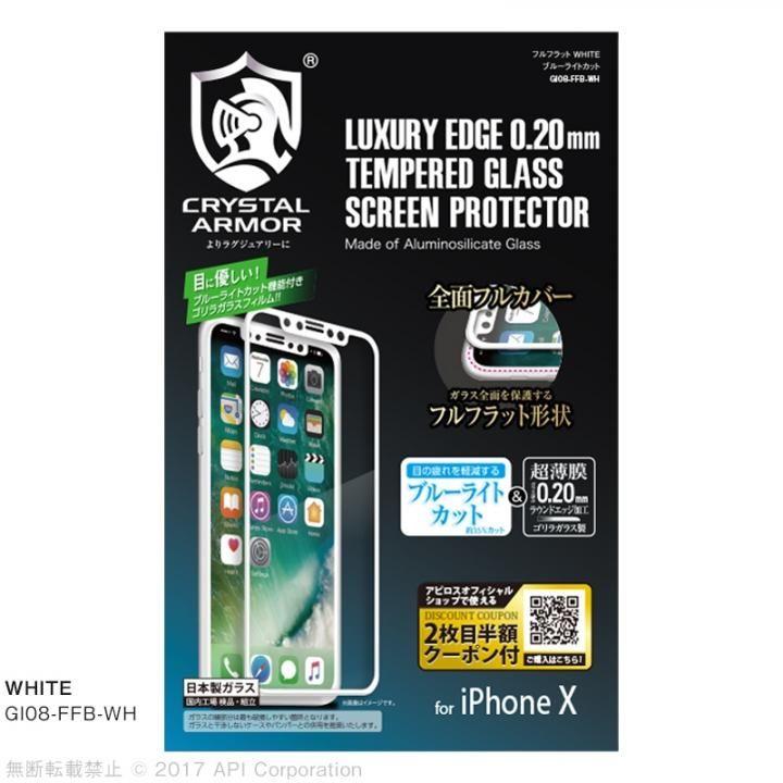 iPhone XS/X フィルム [0.20mm]クリスタルアーマー フルフラットブルーライトカット強化ガラス ホワイト iPhone XS/X_0