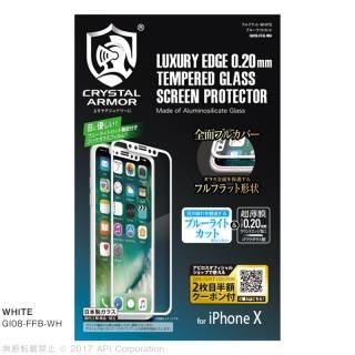 [0.20mm]クリスタルアーマー フルフラットブルーライトカット強化ガラス ホワイト iPhone X
