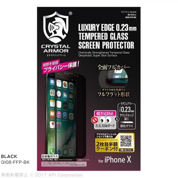 iPhone XS/X フィルム [0.23mm]クリスタルアーマー フルフラット覗き見防止強化ガラス ブラック iPhone XS/X_0