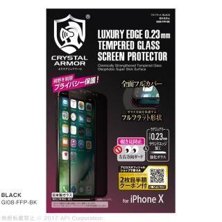 【iPhone X】[0.23mm]クリスタルアーマー フルフラット覗き見防止強化ガラス ブラック iPhone X