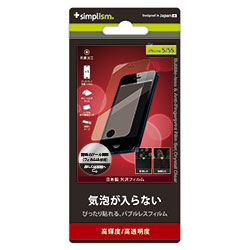 iPhone SE/5s5c/5用 バブルレス&防指紋 抗菌保護フィルムセット(クリスタルクリア)