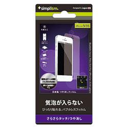 iPhone SE/5s/5c/5用 バブルレス抗菌保護フィルムセット(アンチグレア)