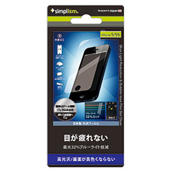 iPhone SE/その他の/iPod フィルム iPhone SE/5s/5c/5用 ブルーライト低減&バブルレス抗菌保護フィルムセット(クリア)
