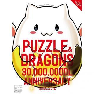 パズル&ドラゴンズ 3000万DL Anniversary パズドラ