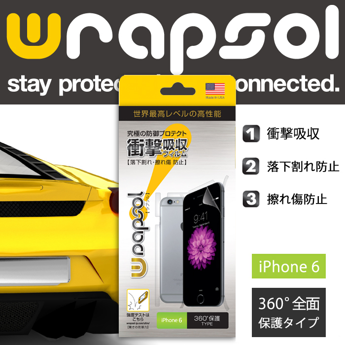 【iPhone6フィルム】ラプソル ULTRA 衝撃吸収 保護フィルム 前面背面 iPhone 6 フィルム_0