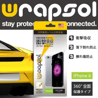 ラプソル ULTRA 衝撃吸収 保護フィルム 前面背面 iPhone 6