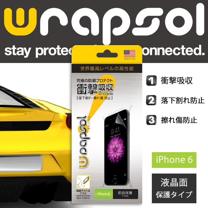 【iPhone6フィルム】ラプソル ULTRA 衝撃吸収 保護フィルム 前面のみ iPhone 6 フィルム_0